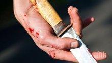 Нож след пиянска свада! Син наръга баща си в сърцето