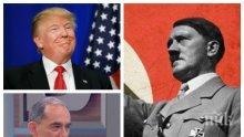 СКАНДАЛ! Наш банкер сравни Тръмп с Хитлер и го обяви за по-лош от Брекзита