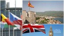 Македония вместо Великобритания в ЕС - кон за кокошка. Да му завидиш на ЕС! Ей сега ще цъфне и ще върже