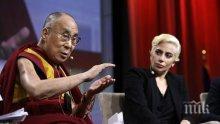 Лейди Гага се облече като нормална жена заради Далай Лама