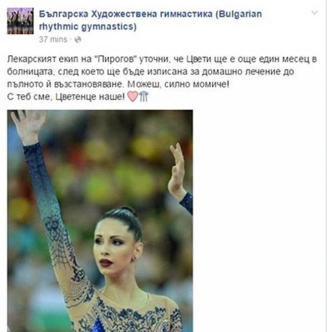Феновете на гимнастиката стискат палци за Цвети: Можеш, силно момиче! С теб сме, Цветенце наше!
