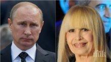 МЕГА СКАНДАЛ! Путин изгони Лили Иванова! Певицата поискала 100 000 долара, за да пее на рождения му ден