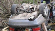 Мъртво пиян джигит се обърна в канавка