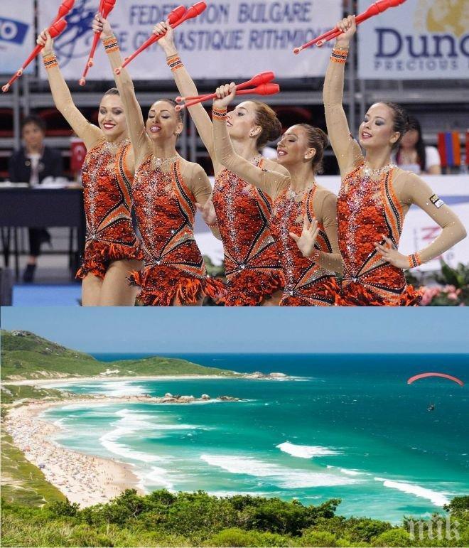 Без Цвети, грациите отсядат в Рая на Бразилия преди Игрите