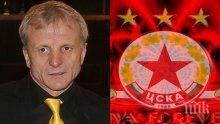 ИЗВЪНРЕДНО! ЦСКА се тресе! Клубът на Гриша Ганчев скочи срещу анкета на БНТ