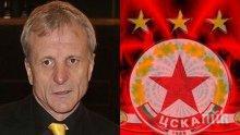 ИЗВЪНРЕДНО В ПИК! Ето какъв факс е получил ЦСКА от ФИФА, отказва ли се Ганчев (ДОКУМЕНТИ)