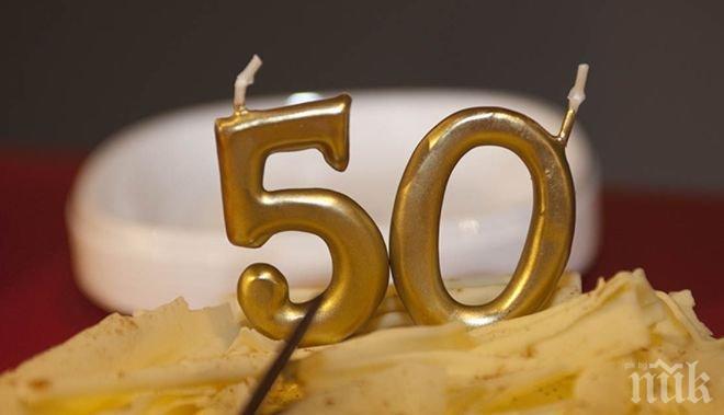 27 неща, които трябва да направите преди да навършите златните 50