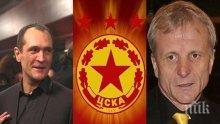 ЕКСКЛУЗИВНО В ПИК! Разпуснаха единия ЦСКА! Кой се отказва - Божков или Ганчев? Ето подробности за драмата