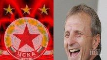 Трансферна бомба! Вижте какво може новата звезда на ЦСКА! Гриша Ганчев договори топ-играч (ВИДЕО)