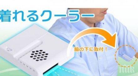 прохлада японци създадоха климатик подмишници