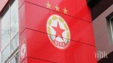 Важно съобщение за феновете на ЦСКА преди мача с Удинезе