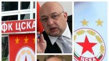 ИЗВЪНРЕДНО! Кралев проговори за базите на ЦСКА! Ето кой ще ги получи и при какви условия