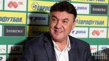 ИЗВЪНРЕДНО! Нов отбор в професионалния футбол! Взима мястото на ПФК ЦСКА АД