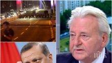 Експерт: Събитията в Турция стъписват, трябва да сме хладнокръвни
