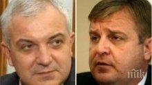 ИЗВЪНРЕДНО: Националистите издигат Каракачанов и Явор Нотев за президентските избори