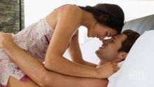 Дами, лекувайте мъжете си: Редовният секс води до дълголетие