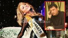 Любо Бентлито и Мис Кучкова стягат сватба, политикът превърна палавницата в домакиня