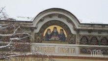 Синодът скочи на Теодора Димова: БПЦ скърби за жертвите на терора