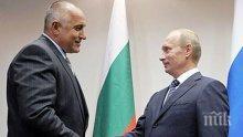Путин размразява България