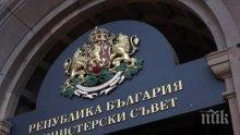 Министрите одобриха доклад с нови и актуализирани мерки в Националната програма за реформи