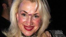 Какво става със Сашка Васева? Дупнишката Мадона се разпада - ослепя с едното око, мъчи я клаустрофобия