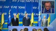 Киев: Лари Кинг се нагушил с 225 хиляди долара от Партията на регионите
