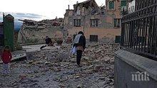 В Италия е създаден оперативен щаб по ликвидацията на последствията от земетресението