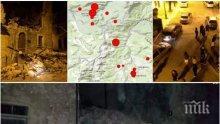 ИЗВЪНРЕДНО ОТ ИТАЛИЯ! Най-малко 3 са жертвите след ужасния трус, много хора са още под руините (ОБНОВЕНА/ВИДЕО)
