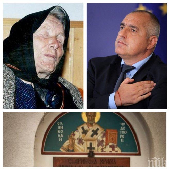 ЕКСКЛУЗИВНО! Довереник на Ванга: Само Бойко Борисов може да сбъдне тайнствено пророчество на врачката!