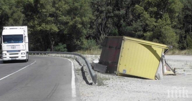 Завой на скорост: Македонски ТИР обърна ремарке в Кресненското дефиле