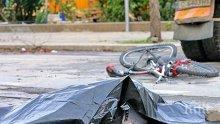 Велосипедист бере душа след удар от камион