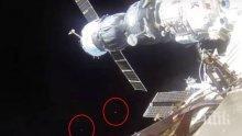 СЕНЗАЦИЯ! Космонавти заснеха НЛО при излизането си в открития космос (ВИДЕО)