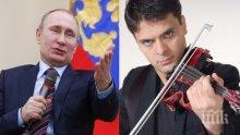 ПЪРВО В ПИК! Цигуларят Васко Василев отказва концерт на Путин