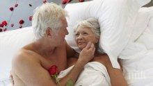 Сексът на стари години - смъртно опасен за мъжете и... полезен за жените