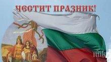 ПИК TV: София отбеляза Съединението на България с признателност и благодарност