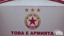 ИЗВЪНРЕДНО! Важна новина за емблемата на ЦСКА