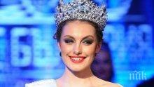 Световната титла идва у нас! Българката Марина Войкова стана Мис Планет 2016