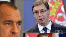 Борисов се среща с Вучич и Орбан