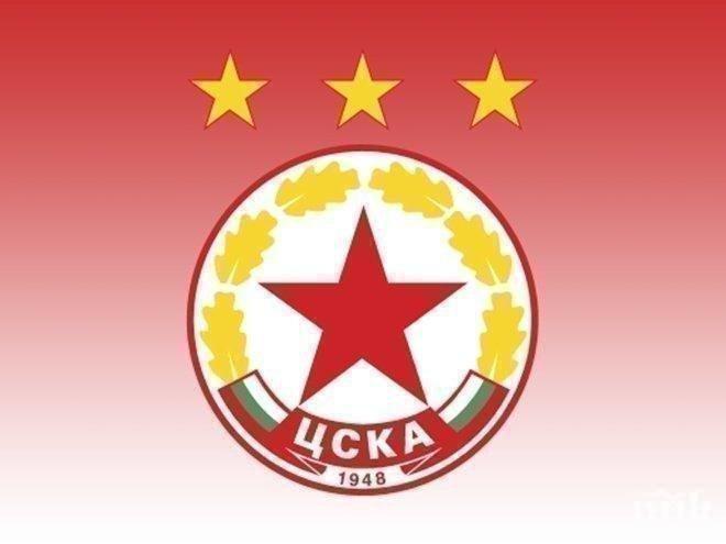 Официално! Закриха автентичния ЦСКА на 9 септември