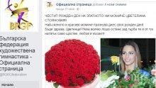 """ЕКСКЛУЗИВНО! Вълна от пожелания за рождения ден на Цвети Стоянова - вижте какво пишат на """"златното ни момиче"""""""