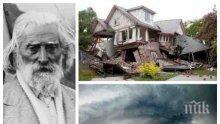 СЕНЗАЦИЯ! Дънов предрича земетресенията, но след тях ни чака нещо немислимо - ето какво казва пророкът</p><p>