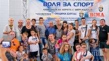 Красен Кралев дари инвалиди в Бургас, спортни легенди ги наградиха (СНИМКИ)