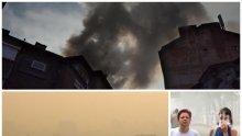 ИЗВЪНРЕДНО! Пет града в България са пред бедствено положение заради мръсен въздух