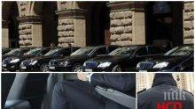 НСО се обзавежда със супер лукс! Купува две бронирани коли за 2 млн. лв. Кой ли ще се вози в тях?!