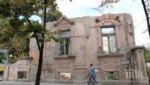 Рушаща се сграда в центъра на Пловдив застрашава минувачите