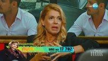 Ернестина Шинова се хвана за главата: В Къщата живеят луди!