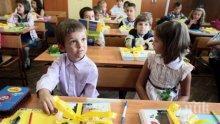 Учители на първокласници се видяха в чудо