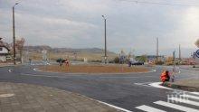 """След тапата на АМ """"Струма"""": Пуснаха новото кръгово край Благоевград"""