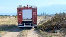 Бърза реакция! Потушиха пожара край Луковит