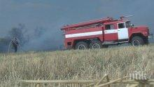 Голям пожар избухна край Луковит